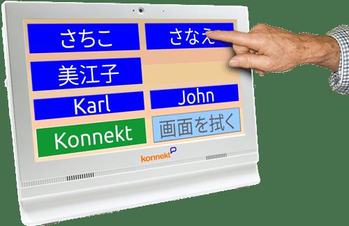 Konnekt テレビ電話